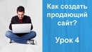 Создание сайта. Урок 4. Подготовка к созданию сайта. УТП. Выбор ЦА.