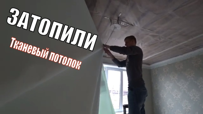 Затопили тканевый натяжной потолок Descor Натяжные потолки Калуга