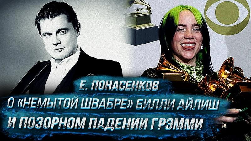 Евгений Понасенков о немытой швабре Билли Айлиш и позорном падении Грэмми