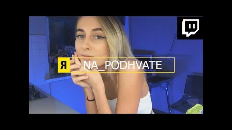 [БЛRT$КИЙ TWITCH]-Na_Podhvate/Для Олдов Твича (1)