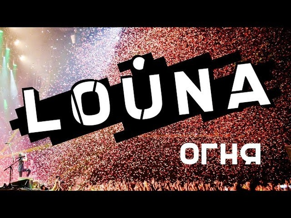 LOUNA Огня OFFICIAL LIVE VIDEO 2018