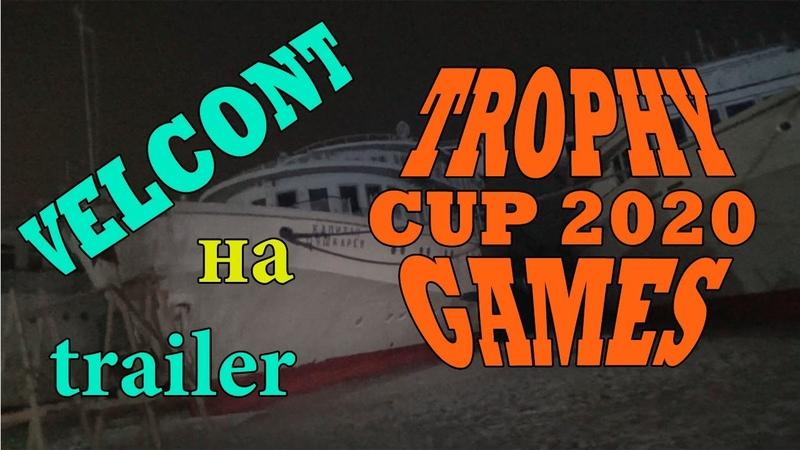 Трейлер Трофи Геймс 2020 Ночное GPS Ориентирование Trophy Games Cup 2020 Off Road Экспедиция