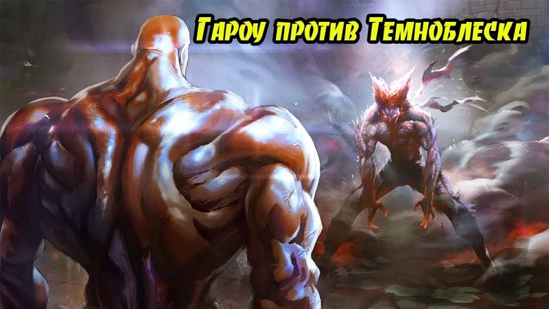 Гароу против Темноблеска Ванпанчмен