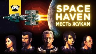 [Space Haven #4] Месть жукам! Мстим, развиваем корабль, летаем по галактической карте!