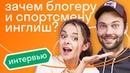 Спорт, ютуб и английский язык – как они связаны в жизни Вадима Бабешкина
