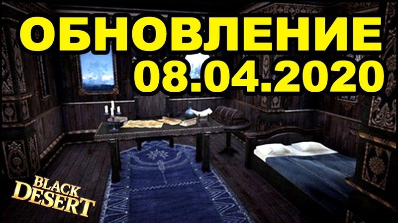 🔔Обновление в BDO 08.04.20 (Новая серьга, Каюта, Фестиваль воды и др.) BlackDesert (MMORPG)