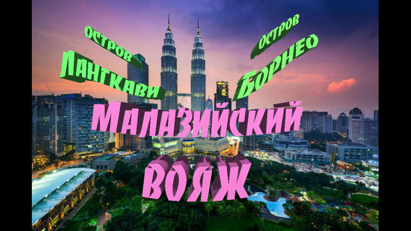 Малайзийский вояж