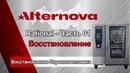 Полное восстановление пароконвектомата «Rational». Завод Альтернова. Alternova.