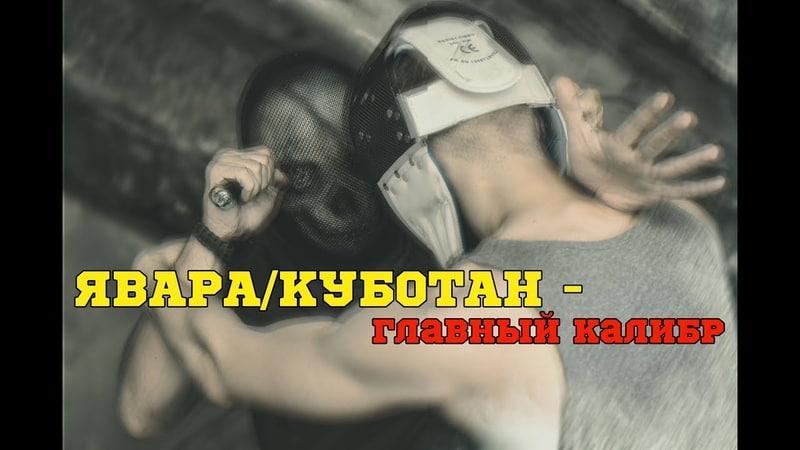 Явара\куботан - главный калибр