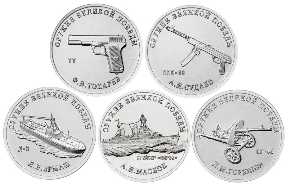 2й выпуск 2020 25 рублей Конструкторы оружия победы