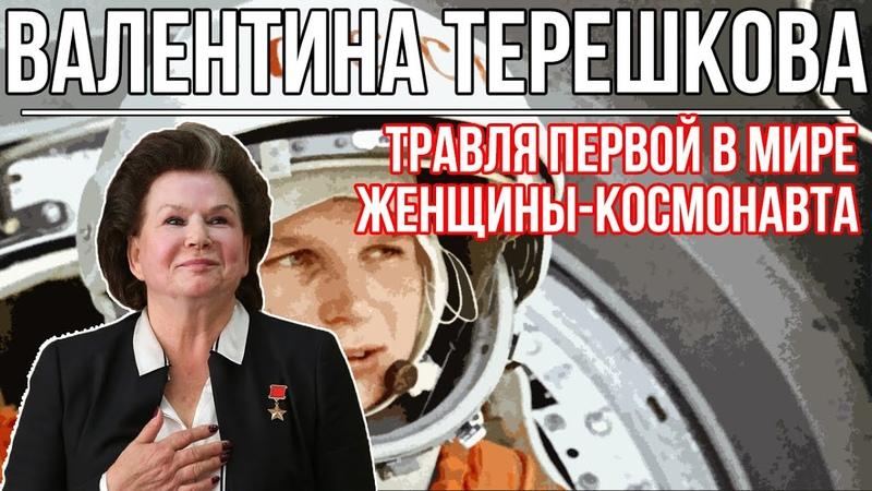 Валентина ТЕРЕШКОВА|Травля ПЕРВОЙ В МИРЕ женщины-космонавта