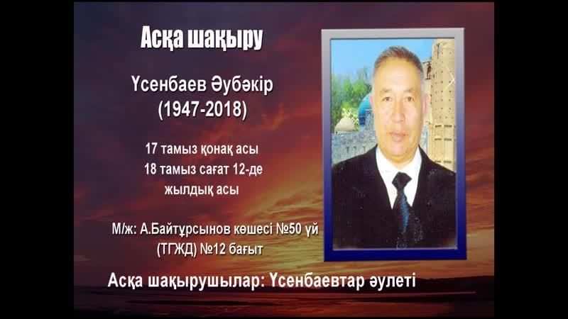 Асқа шақыру_Үсенбаев Әубәкір