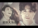 [FMV][MunJong | Lee Dong Wook x Im Si Wan] Sao trời biển khơi là người P2