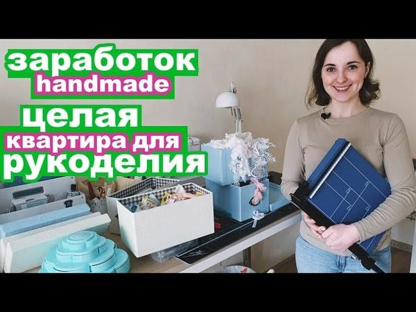 Квартира для рукоделия Рабочий уголок рукодельницы Как Оля зарабатывает альбомами ручной работы