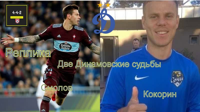 Две Динамоские судьбы Смолов и Кокорин Реплика