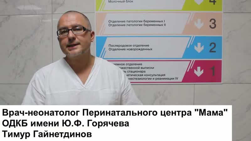 врач неонатолог Перинатального центра Мама Тимур Гайнетдинов