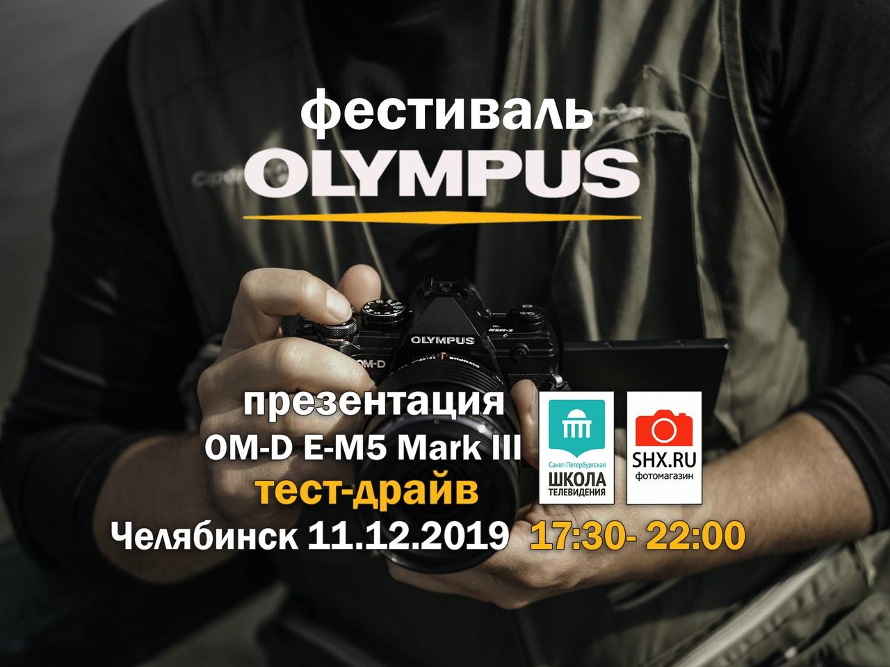 Афиша Челябинск Фестиваль OLYMPUS в Челябинске 11.12.2019