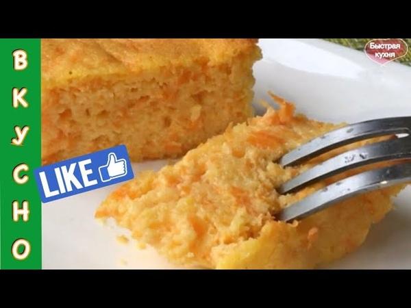 Вкусное и Полезное Лакомство Творожное морковная запеканка
