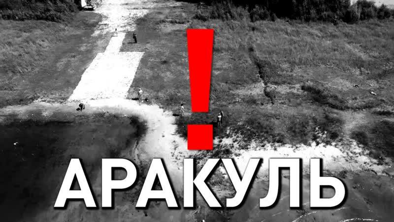 Михаил Махов о ситуации с озером Аракуль