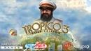 Tropico 3 русская озвучка Эль Президенте мужчины