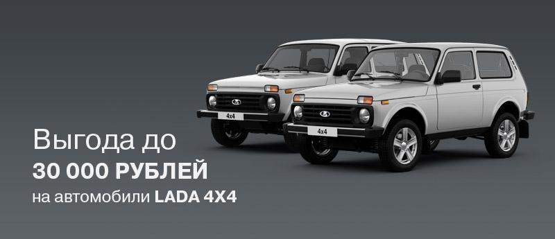 Зимнее предложение на LADA 4x4. Выгода - 30 000 рублей
