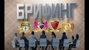 ЗАПИСЬ БРИФИНГА спикер ЕВГЕНИЙ ЛЕБЕДЕВ и Dainius Liveika 14.10.2019