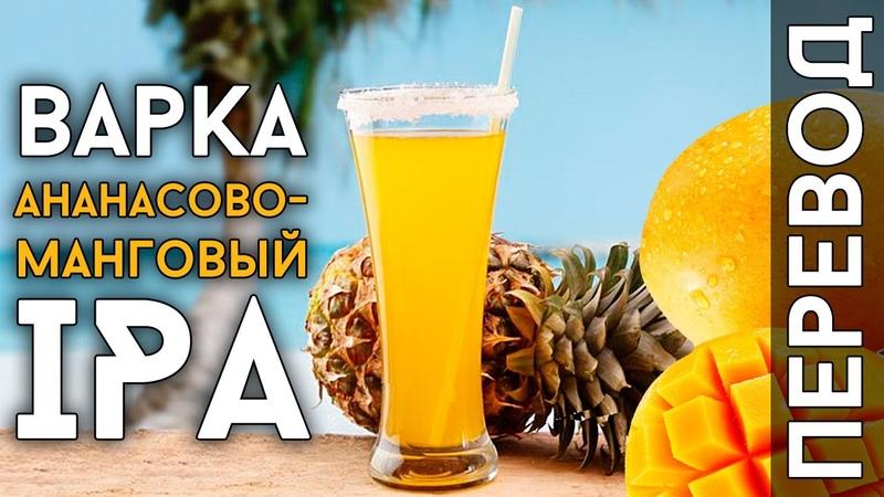 Ананасово манговый IPA Рецепт пива