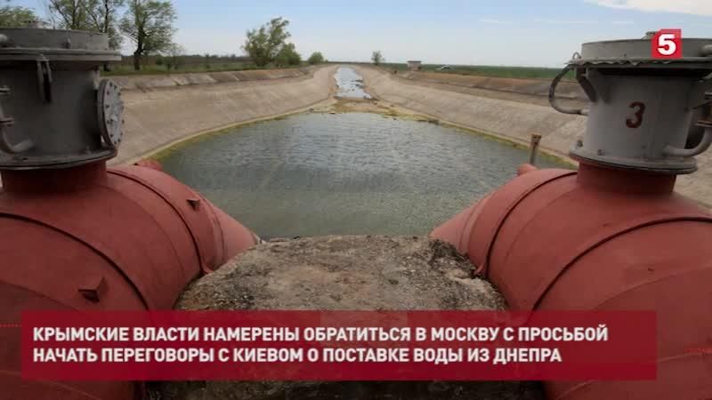 Когда прекратится водная блокада Крыма