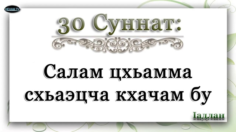 30 Салам цхьамма схьаэцча кхачам бу Iадлан