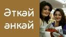 Лейсан Лилия Махмутовы «Эткэй, энкэй» / Татарские клипы / Татар-Популяр