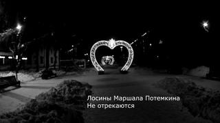 Лосины Маршала Потемкина — Не отрекаются