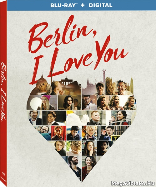 Берлин, я люблю тебя / Berlin, I Love You (2019/BDRip/HDRip)
