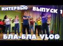 Бла-Бла Vlog выпуск №1
