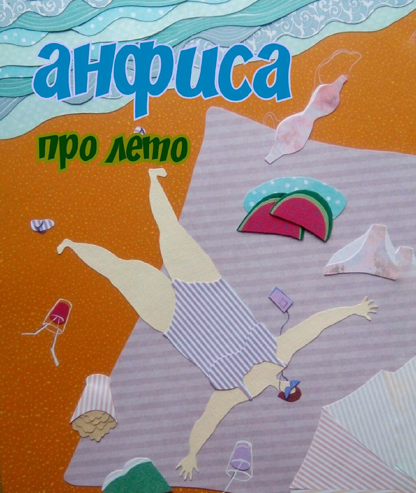 Альбом «Про лето» (2015-10)