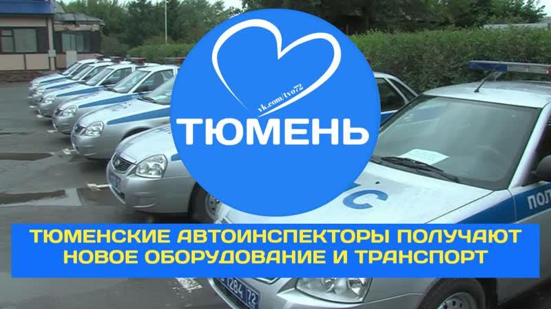 Тюменские автоинспекторы получают новое оборудование и транспорт