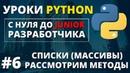 Уроки Python - Списки (Массивы)