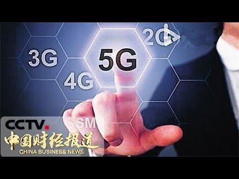 《中国财经报道》 关注5G标准发布:5G第一阶段标准今天发布 20180614 1700 | CCTV财经