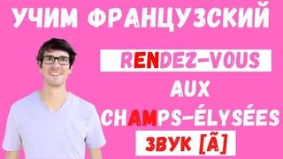 Rendez-vous aux Champs-Elysées... I Произношение звука [ã]