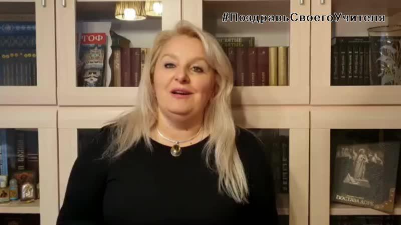 ОНФденьУчителяВоронеж Светлана Чуприна