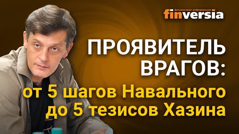 Проявитель врагов- от 5 шагов Навального до 5 тезисов Хазина
