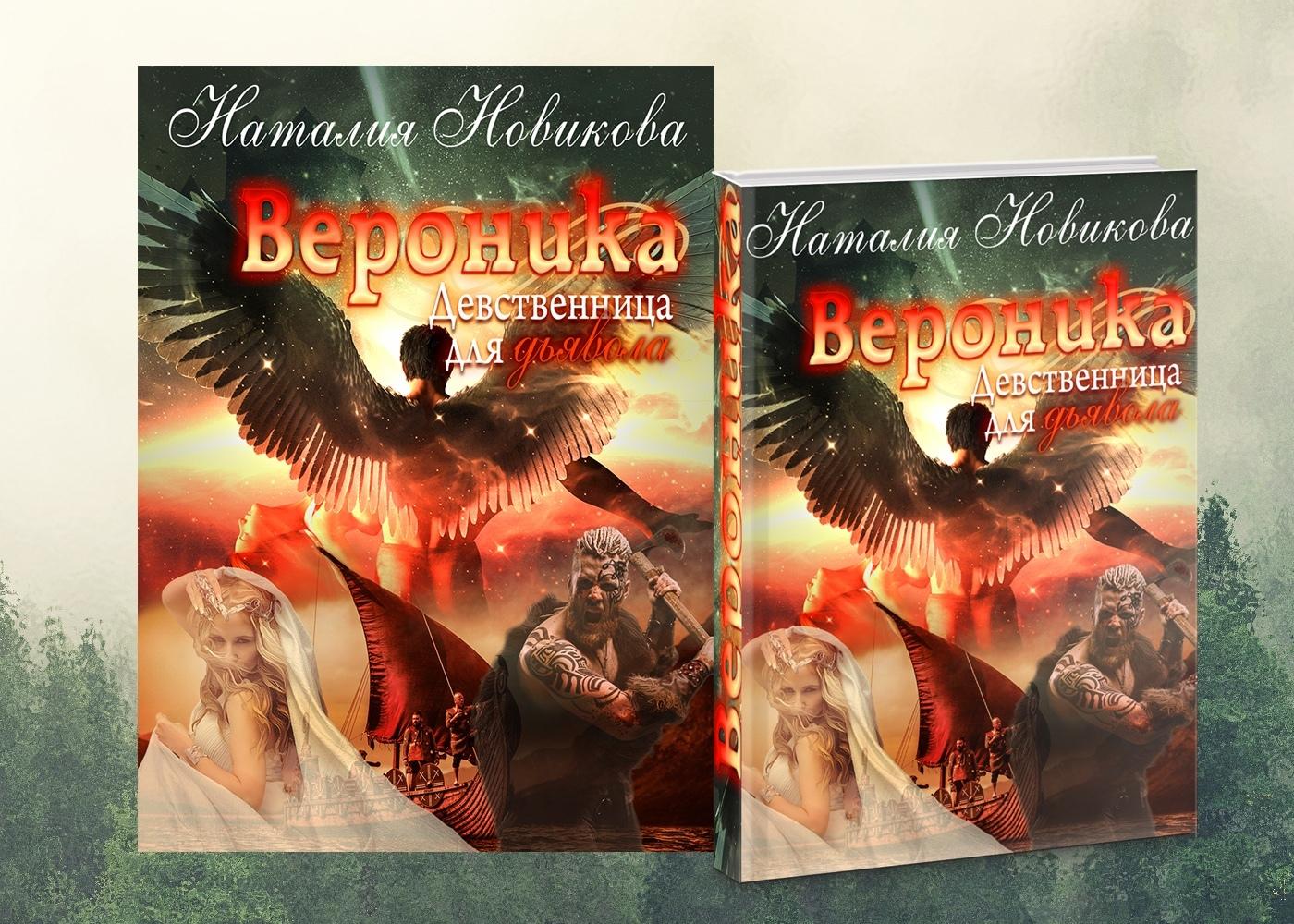 https://litnet.com/ru/book/veronika-devstvennica-dlya-dyavola-b212998