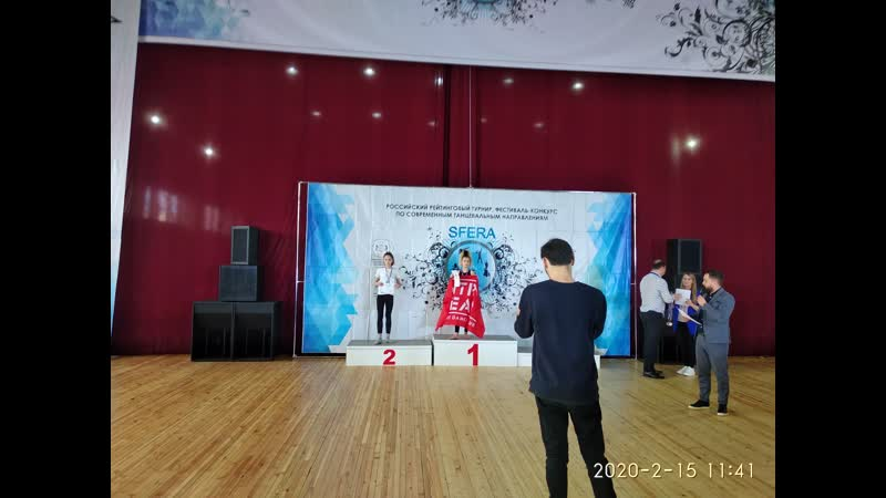РР Турнир Фестиваль конкурс по современным танцевальным напрвлениям SFERA 2020