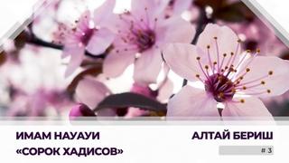 Сорок Хадисов - 3 (Таухид Хакимия). Алтай Бериш
