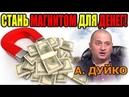 Стань Магнитом для денег! Андрей Дуйко школа Кайлас