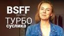 BSFF и Турбосуслик техника опасность эффективность