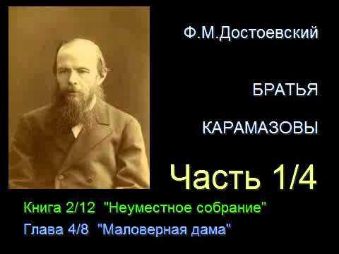 Братья Карамазовы Часть 1 4 Книга 2 12 Глава 4 8