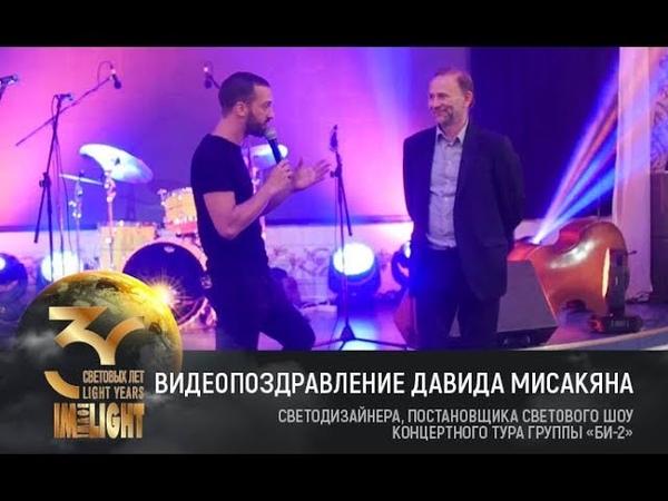 Поздравление от Давида Мисакяна, светодизайнера группы Би-2