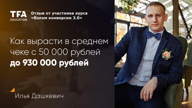 Илья Дашкевич. Как вырасти в среднем чеке с 50 000 до 930 000 рублей