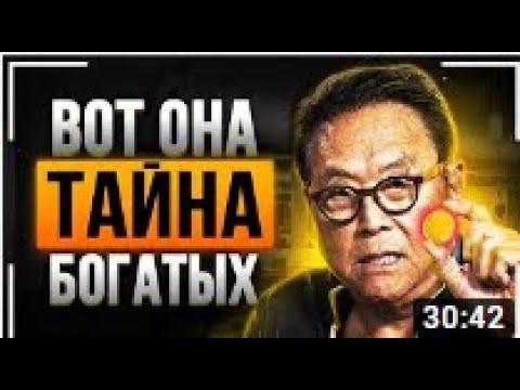 Роберт Кийосаки Фильм Взорвавший Интернет СМОТРЕТЬ ВСЕМ Как стать богатым за