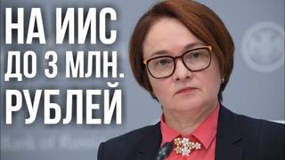 Реформа ИИС: Банк России разрешит вносить на ИИС до 3 млн.₽ в год и частично снимать деньги со счета
